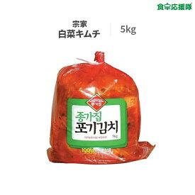 宗家キムチ 5kg ポギキムチ ジョンガ 白菜キムチ 韓国キムチ 白菜 宗家