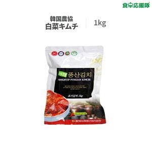 農協キムチ 1kg ポギキムチ 韓国キムチ 白菜キムチ 韓国農協