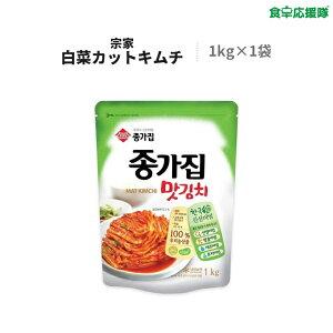 キムチ カット 1kg(又は500g×2袋) 冷蔵便 宗家 ジョンガ マッキムチ韓国キムチ 白菜キムチ