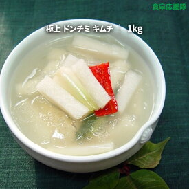ドンチミ キムチ 韓国キムチ 水キムチ 大根キムチ 1kg 冷蔵便
