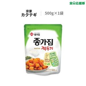 宗家 カクテギ 500g 大根キムチ 発酵キムチ 酸味有り【賞味:20.11.28】韓国キムチ