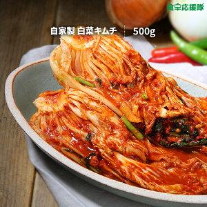 送料無料 自家製キムチ 韓国キムチ 白菜 500g お試し