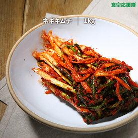 送料無料 キムチ ネギ 韓国キムチ ねぎ 1kg 業務用