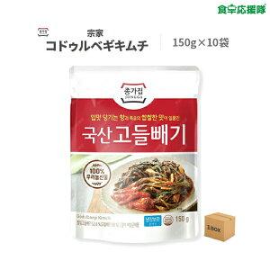 宗家 コドゥルベギキムチ 150g ×10袋 1ケース ジョンガ タンポポの辛味和え 取り寄せキムチ【新鮮お取り寄せキムチ】