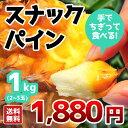 送料無料 スナックパイン パイナップル 1kg 沖縄県産 産地直送