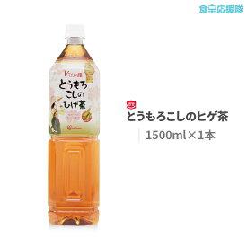 お茶 ひげ茶 [ ヒョンビン ] とうもろこしのヒゲ茶 1.5L 1本 コーンヒゲ茶 美容 健康飲料 韓国茶 韓国食品