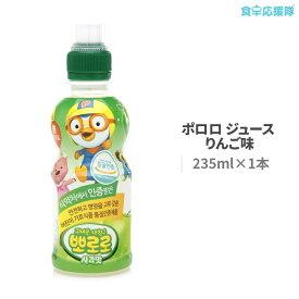 ポロロ ジュース りんご味 235ml ヤクルト パルド 韓国ジュース