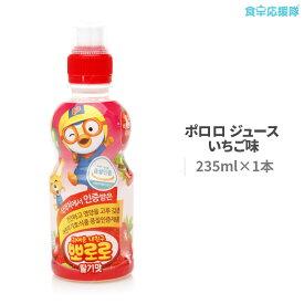 ポロロ いちご味 235ml 韓国ヤクルト パルド 韓国ジュース