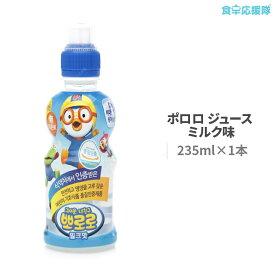 ポロロ ミルク味 235ml 韓国ヤクルト パルド 韓国ジュース