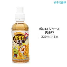 今ならお得!韓国 ジュース ポロロ 麦茶味 220ml 韓国ヤクルト パルド