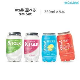 透ける缶 VTalk グレープフルーツエード、ブルーレモンエード、&Talkもも グリーングレープ 選べる350ml×9本セット もも グレープフルーツ レモネード ブイトーク 飲料