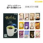 おうちカフェ選べる6種セット