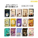 おうちカフェ選べる6種セット茶コーヒーミルクティー柚子茶豆乳ミスカルタロラテホットク