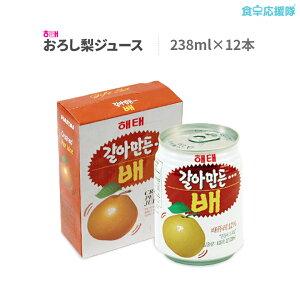 おろし梨ジュース 238ml 12缶 韓国 ジュース 梨ジュース ナシ