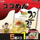 ラーメン インスタントラーメン パルド ココ麺 5個セット 韓国ラーメン 韓国食品 韓国食材 料理 韓国料理 ラーメン 韓国ラーメン 辛いラーメン