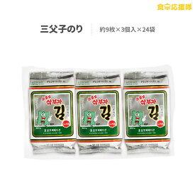 送料無料 サンブジャ 韓国のり 韓国海苔 9枚 × 72袋 セット 三父子