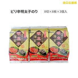 韓国のり 明太子味 8枚 3袋 金原産 韓国海苔 ※お一人様12個まで