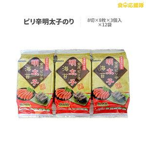 送料無料 韓国のり 韓国海苔 明太子味 8枚 × 36袋 セット 高級金原