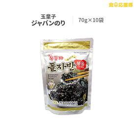 送料無料 韓国のり ジャバン ふりかけ 70g 10袋 玉童子海苔 韓国海苔 ジャバンのり「三父子ジャバンも選べる♪」