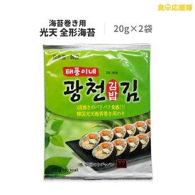 海苔巻き用のり20枚(20g×2袋)光天 全形 韓国海苔 韓国海苔巻き キムパプ キンパ のり巻き 海苔巻き用