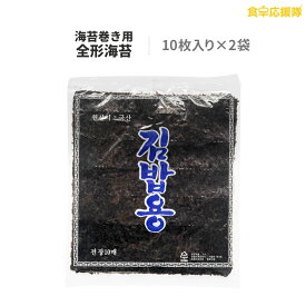 海苔巻き用のり 10枚入り×2袋 全形 韓国海苔 韓国海苔巻き キムパプ キンパ のり巻き 海苔巻き用