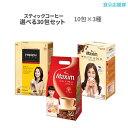 スティックコーヒー 選べる30包セット コーヒーミックス マキシム モカゴールド オリジナル French Cafe MAXIM 「10スティック×3種、バラ入り」