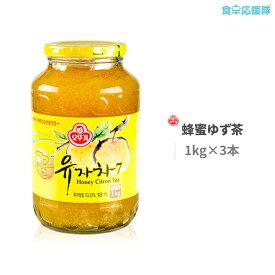 柚子茶 1kg × 3本セット オットギ ゆず茶 ゆず 蜂蜜ゆず茶 ハチミツ 蜂蜜 韓国茶 健康 あす楽 送料無料