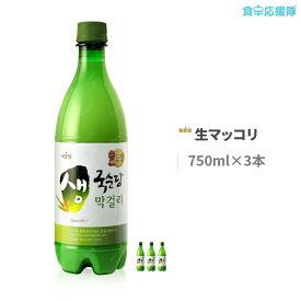 マッコリ 生 750ml 3本セット 麹醇堂 韓国 酒 クール便「送料無料、一部地域除く」 冷蔵便