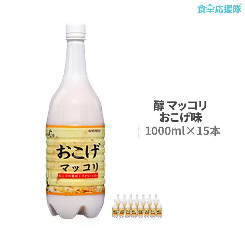 「マッコリフェア開催中!」マッコリ 韓国酒 おこげマッコリ 醇 1000ml 15本 セット