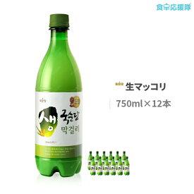 生マッコリ 750ml 12本セット 麹醇堂 グッスンダン センマッコリ 韓国酒