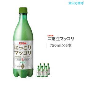 ニ東 生マッコリ 750ml×6本 セット アルコール6度 韓国伝統酒 にっこり