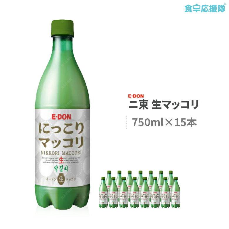 【発売記念2000円引!】ニ東 生マッコリ 750ml×15本 セット アルコール6度 韓国伝統酒 にっこり