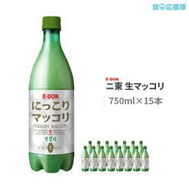 生マッコリ 750ml×15本 ニ東マッコリ アルコール6度 韓国伝統酒 にっこり まっこり 冷蔵