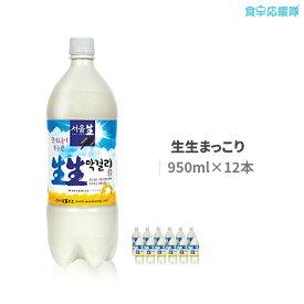 マッコリ 生生まっこり 韓国酒 950ml 12本 セット センセンマッコリ あす楽