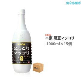 二東 黒豆マッコリ 1000ml×15本 1ケース イードン にっこりマッコリ まっこり 韓国伝統酒 アルコール:6度