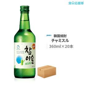 送料無料 ジンロ チャミスル フレッシュ 韓国焼酎 360ml 20本 JINRO 韓国 アルコル度数16.9%