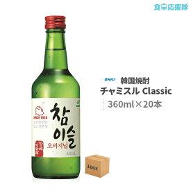 送料無料 ジンロ チャミスル クラシック 韓国焼酎 360ml 20本 JINRO 韓国