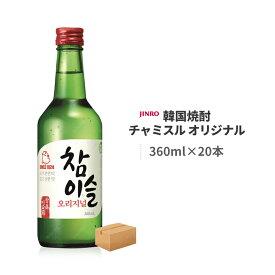 送料無料 ジンロ チャミスル オリジナル 韓国焼酎 360ml 20本 JINRO 韓国 jinro