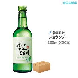 送料無料 韓国焼酎 ジョウンデー 360ml 20本 韓国