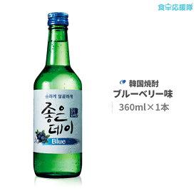 韓国焼酎 ジョウンデ— ブルーベリー味 Blue 360ml