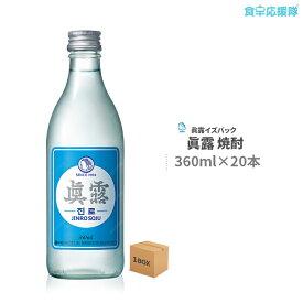 眞露イズバック 360ml×20本 1box JINRO IS BACK 韓国焼酎 jinro ジンロ