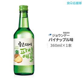 韓国焼酎 ジョウンデ— パイナップル味 360ml×1本
