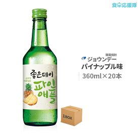 韓国焼酎 ジョウンデ— パイナップル味 360ml×20本 1ケース