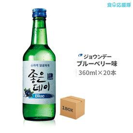 韓国焼酎 ジョウンデ— ブルーベリー味 Blue 360ml×20本
