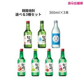 JINRO 韓国焼酎選べる3種セット「チャミスル16.9%、オリジナル、イズバック、ストロベリー、マスカット、すもも、グレープフルーツ」2セット注文でグラス1個プレゼント! jinro ジンロ