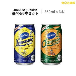 【自宅で一杯応援!】JINRO × Sunkist 選べる6本セット 350ml×6本 オレンジエードサワー レモネードサワー jinro ジンロ