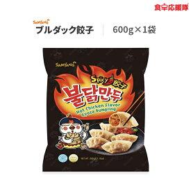 激辛餃子 ブルダック餃子 600g ブルダック炒め麺味 冷凍 samyang