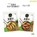 2kg以上ビックリボリューム!bibigo王餃子 選べる2袋セット ビビゴ 1.05kg×2袋 韓国 韓国食品 韓国食材 餃子 王餃子 …