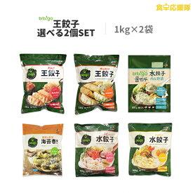 bibigo王餃子 選べる2袋セット 1kg×2袋 ビビゴマンドゥ ワン餃子 韓国餃子 餃子 王餃子 ビビゴ王餃子