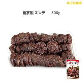 自家製 スンデ 500g(又は250g×2袋)ソウルスンデ 韓国式ソーセージ